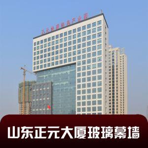 山东正元大厦玻璃幕墙.jpg