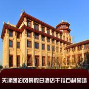 天津团泊景色假日酒店干挂石材幕墙