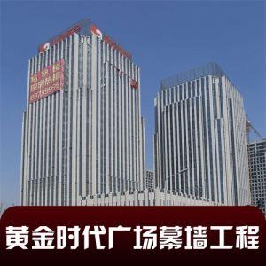 黄金时代广场幕墙工程.jpg