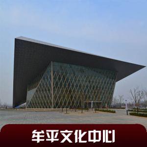 牟平文化中心.jpg
